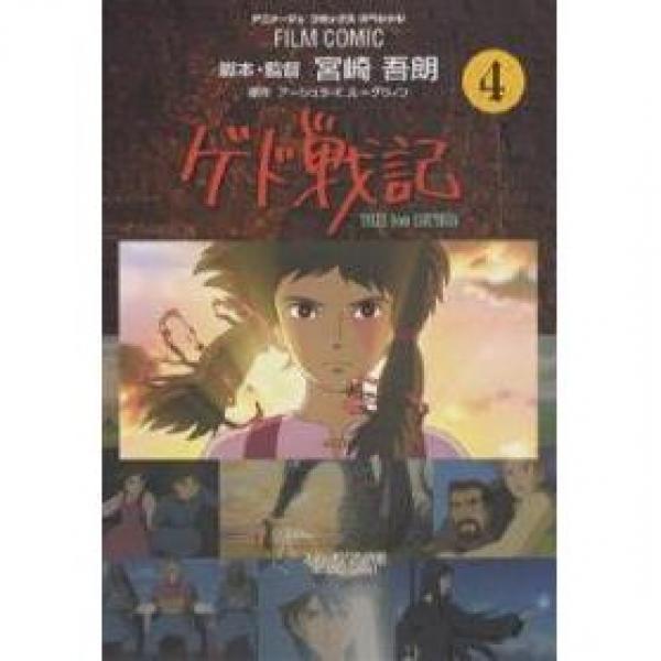 ゲド戦記 TALES from EARTHSEA 4/アーシュラK.ル・グウィン