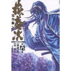 完全版 花の慶次−雲のかなたに− 6/隆慶一郎/原哲夫