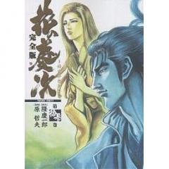 完全版 花の慶次−雲のかなたに− 13/隆慶一郎/原哲夫