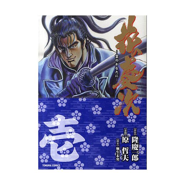 花の慶次 雲のかなたに 1/隆慶一郎/原哲夫