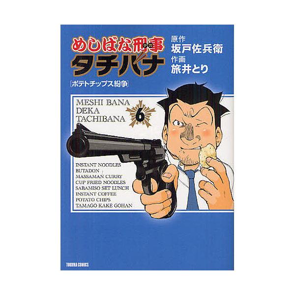 めしばな刑事 タチバナ 6/旅井とり/坂戸佐兵衛