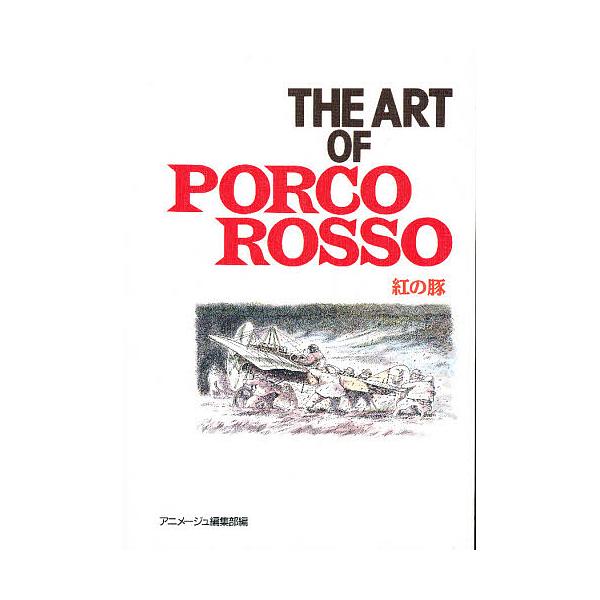 THE ART OF 紅の豚