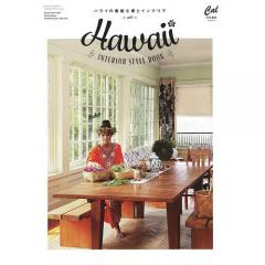 Hawaii INTERIOR STYLE BOOK ハワイの素敵な家とインテリア vol.1