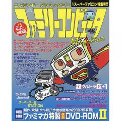 ニンテンドークラシックミニ ファミリーコンピュータMagazine ミニスーパーファミコン特集号!!