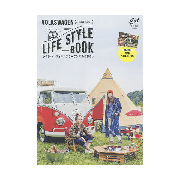 VOLKSWAGEN LIFE STYLE BOOK クラシック・フォルクスワーゲンのある暮らし Vol.3