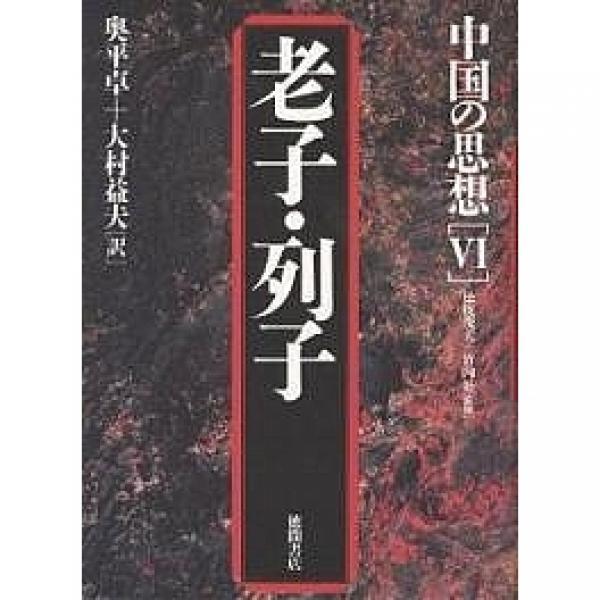 中国の思想 6/奥平卓/大村益夫