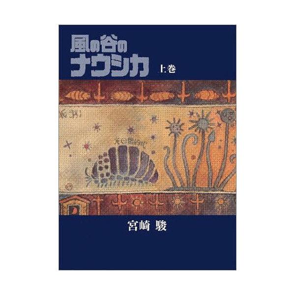 風の谷のナウシカ 上巻/宮崎駿