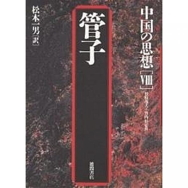 中国の思想 8/松本一男