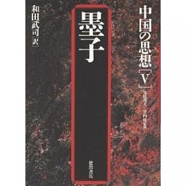 中国の思想 5/和田武司
