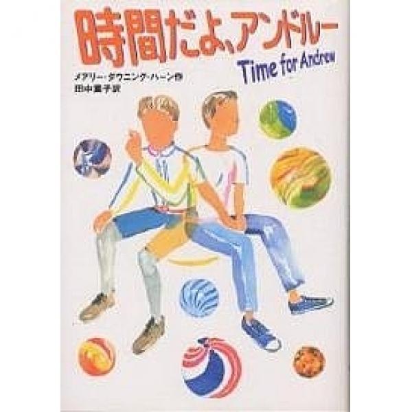 時間だよ、アンドルー/メアリー・ダウニング・ハーン/田中薫子