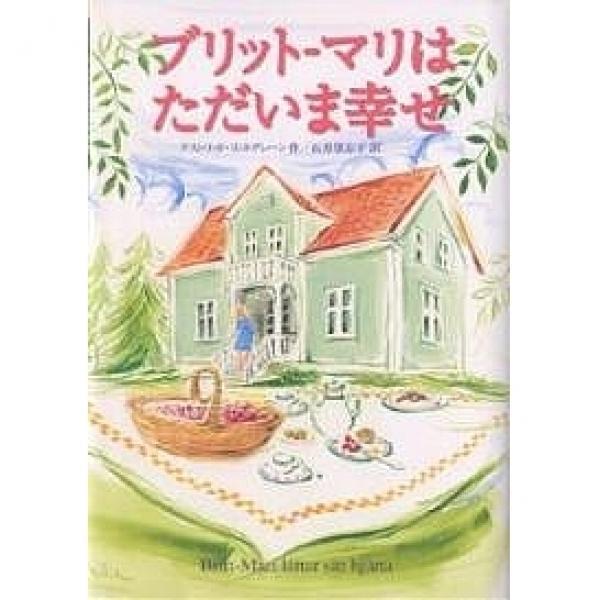 ブリット‐マリはただいま幸せ/アストリッド・リンドグレーン/石井登志子
