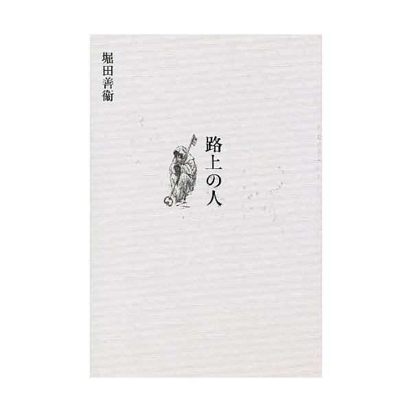 路上の人/堀田善衞