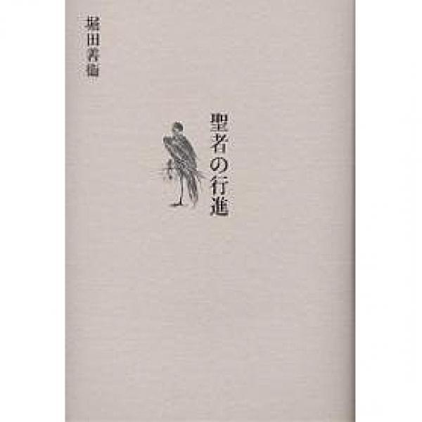 聖者の行進/堀田善衞