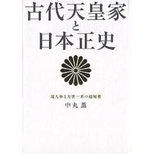 LOHACO - 古代天皇家と日本正史 ...