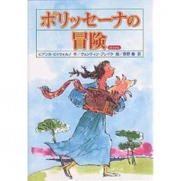 ポリッセーナの冒険/ビアンカ・ピッツォルノ/クェンティン・ブレイク/長野徹