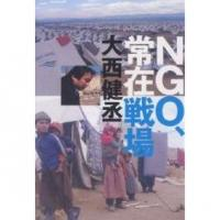NGO、常在戦場/大西健丞
