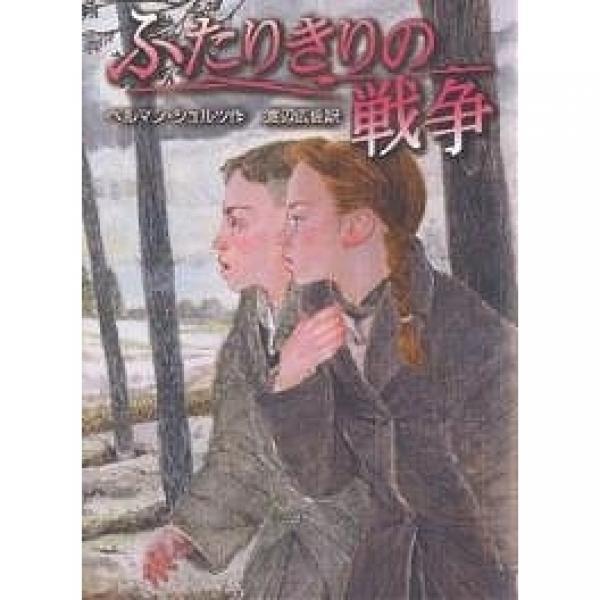 ふたりきりの戦争/ヘルマン・シュルツ/渡辺広佐