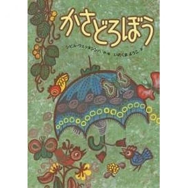 かさどろぼう/シビル・ウェッタシンハ/猪熊葉子
