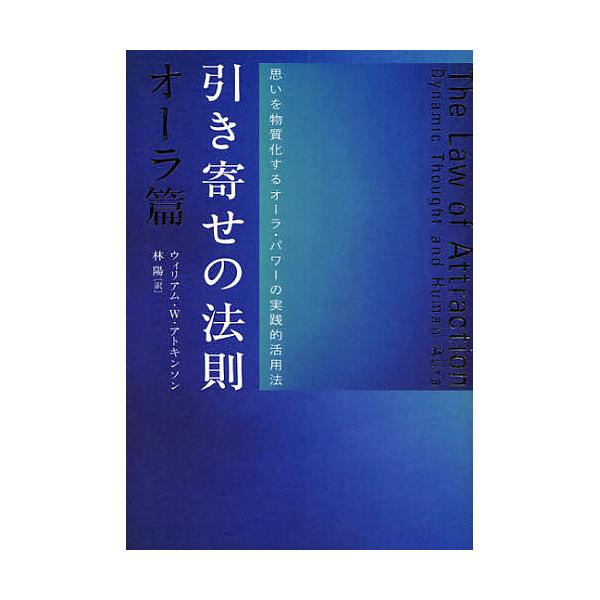 引き寄せの法則 オーラ篇/ウィリアムW.アトキンソン/林陽