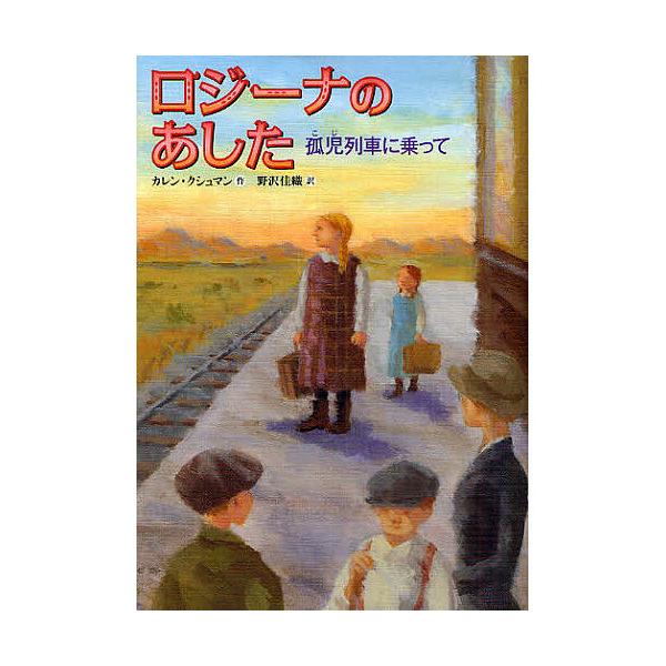 ロジーナのあした 孤児列車に乗って/カレン・クシュマン/野沢佳織/子供/絵本