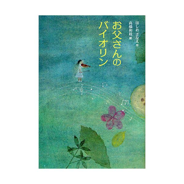 お父さんのバイオリン/ほしおさなえ/高橋和枝