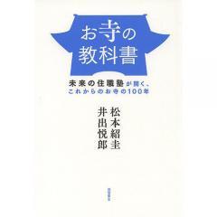 お寺の教科書 未来の住職塾が開く、これからのお寺の100年/松本紹圭/井出悦郎