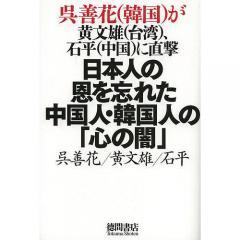 日本人の恩を忘れた中国人・韓国人の「心の闇」 呉善花〈韓国〉が黄文雄〈台湾〉、石平〈中国〉に直撃/呉善花/黄文雄/石平