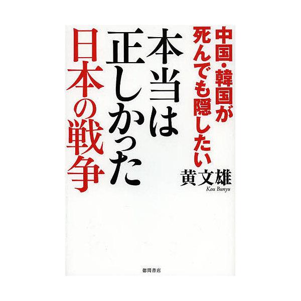 中国・韓国が死んでも隠したい本当は正しかった日本の戦争/黄文雄