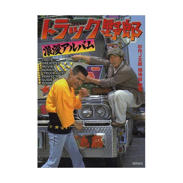 トラック野郎浪漫アルバム/杉作J太郎/植地毅