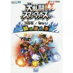 大乱闘スマッシュブラザーズfor NINTENDO 3DS/for Wii U簡便満足本/ニンテンドードリーム編集部