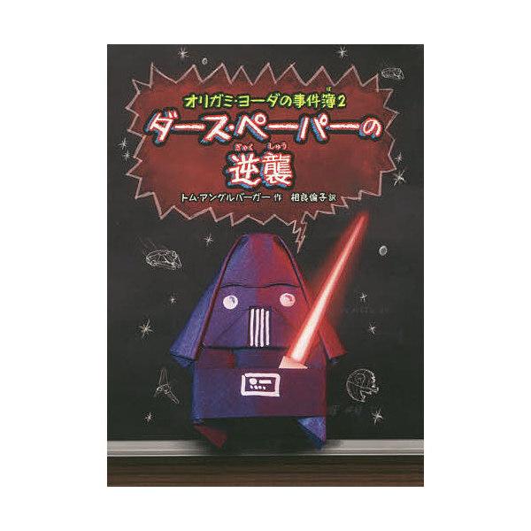 ダース・ペーパーの逆襲/トム・アングルバーガー/相良倫子