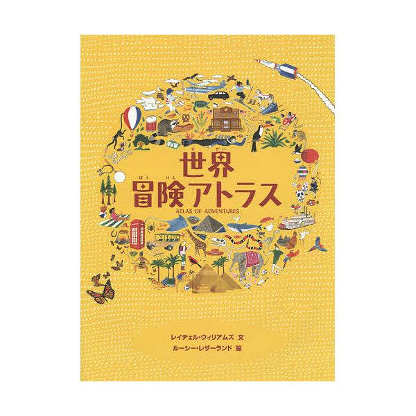 LOHACO - 世界冒険アトラス/レイ...