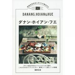 ダナン・ホイアン・フエ 現地在住日本人ガイドが案内する/隅野史郎/旅行