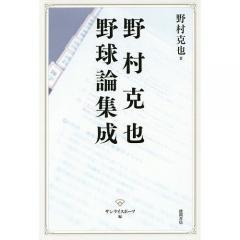 野村克也野球論集成/野村克也/サンケイスポーツ