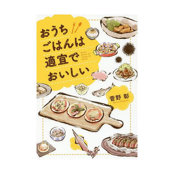 おうちごはんは適宜でおいしい/菅野彰