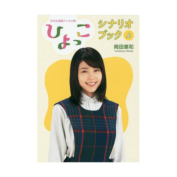 NHK連続テレビ小説「ひよっこ」シナリオブック 上/岡田惠和
