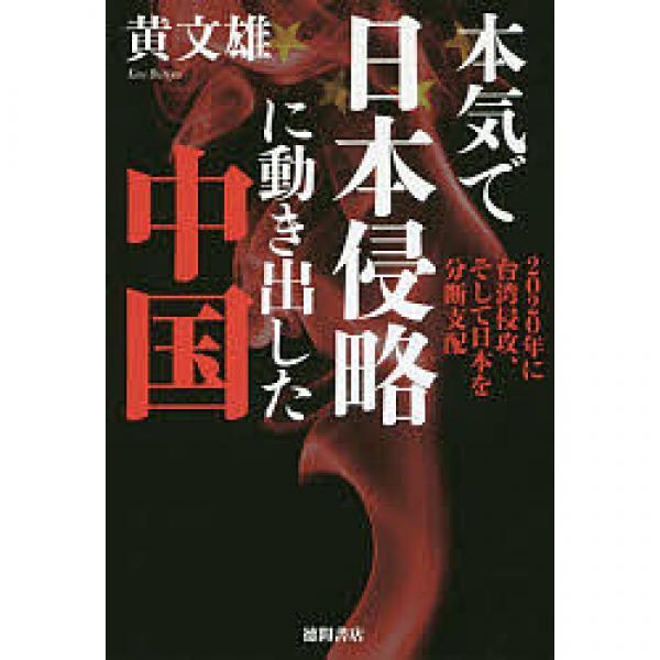 本気で日本侵略に動き出した中国 2020年に台湾侵攻、そして日本を分断支配/黄文雄