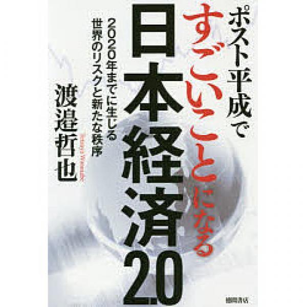 ポスト平成ですごいことになる日本経済2.0 2020年までに生じる世界のリスクと新たな秩序/渡邉哲也