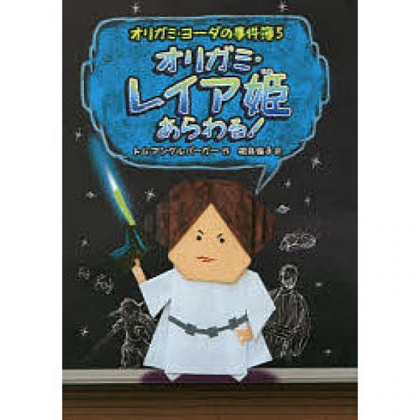 オリガミ・レイア姫あらわる!/トム・アングルバーガー/相良倫子