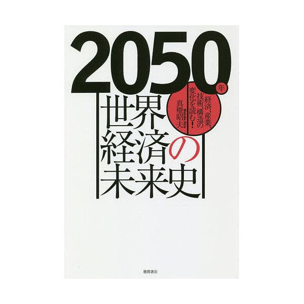 LOHACO - 2050年世界経済の未来...