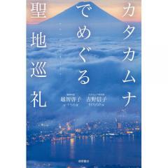 カタカムナでめぐる聖地巡礼/越智啓子/吉野信子