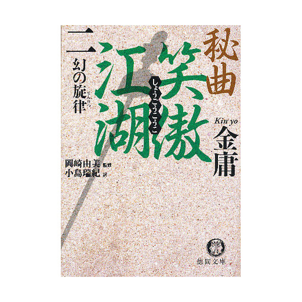 秘曲笑傲江湖 2/金庸/小島瑞紀