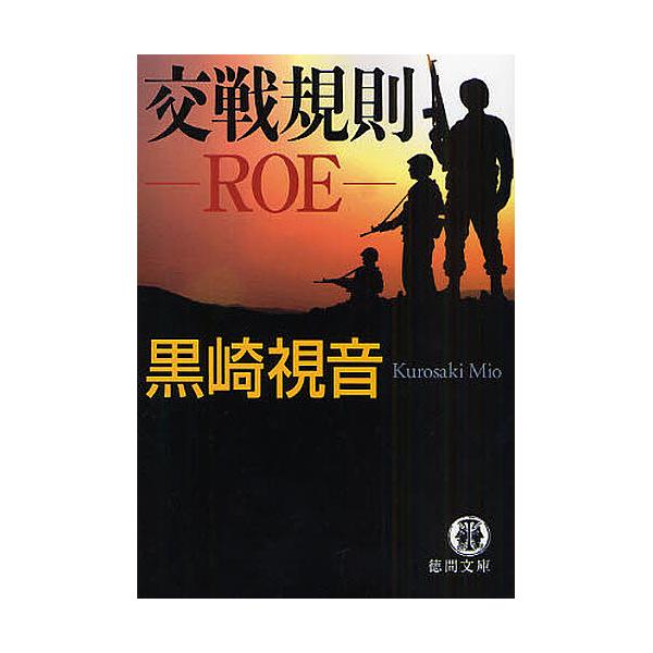 交戦規則-ROE-/黒崎視音