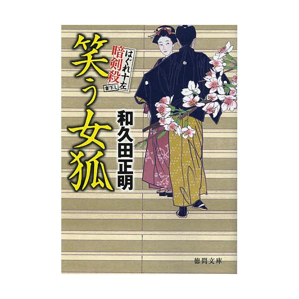 笑う女狐/和久田正明