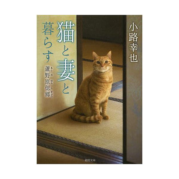 猫と妻と暮らす 蘆野原偲郷/小路幸也