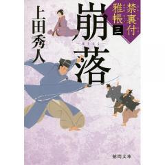 崩落 禁裏付雅帳 3/上田秀人