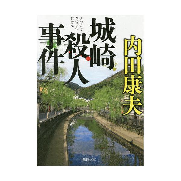 城崎殺人事件 新装版/内田康夫