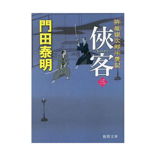 侠客 拵屋銀次郎半畳記 3/門田泰明