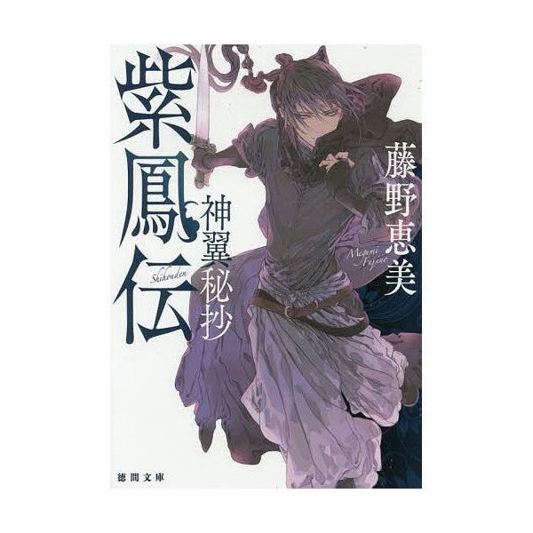 紫鳳伝 〔2〕/藤野恵美