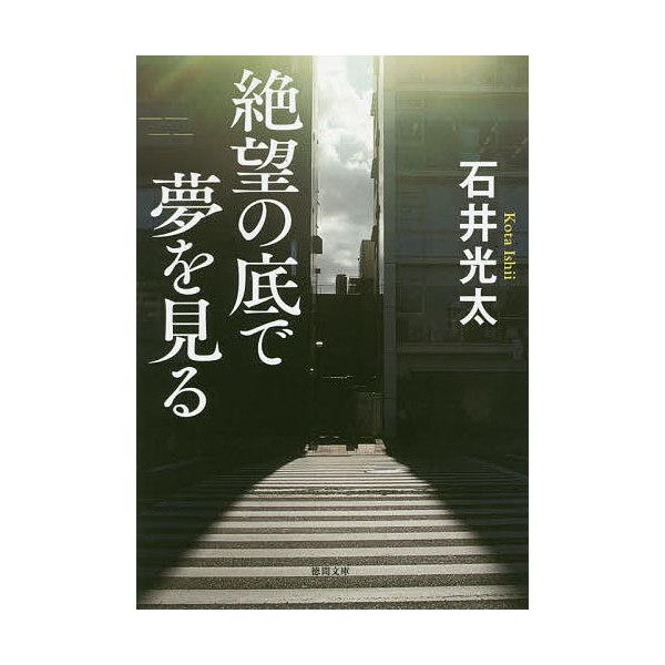 絶望の底で夢を見る/石井光太